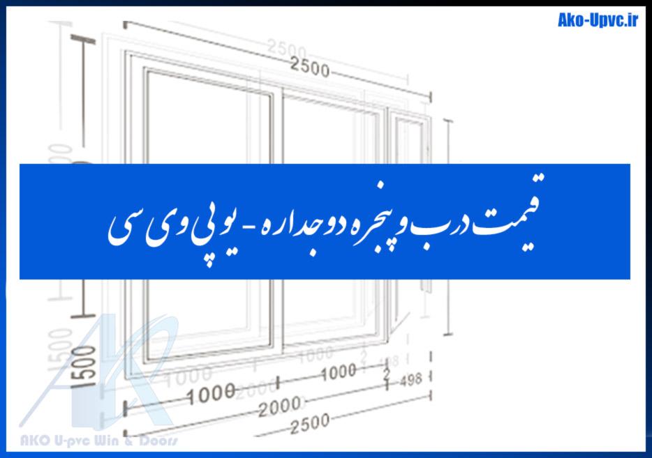 قیمت درب و پنجره های دوجداره یو پی وی سی upvc