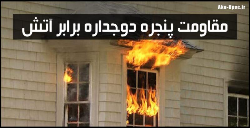 مقاومت پنجره دوجداره upvc برابر آتش