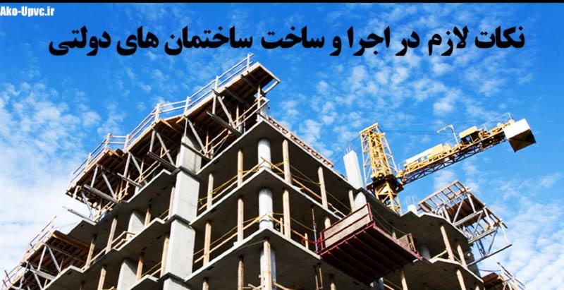 نکات-لازم-در-اجرا-و-ساخت-ساختمان-های-دولتی